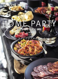 HOME PARTY ホームパーティ―   料理と器と季節の演出 「ケータリングのプロが教える」 著者 江川晴子 発行 株式会社世界文化社