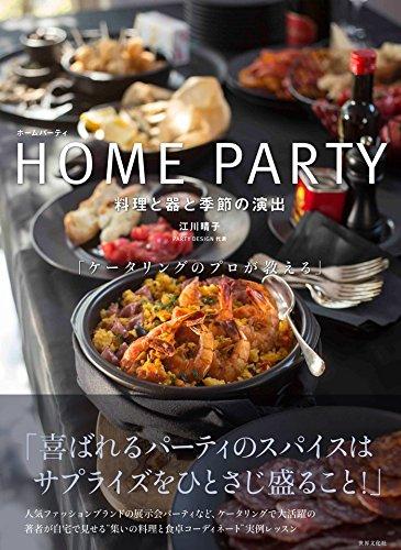 HOME PARTY ホームパーティ ― 料理と器と季節の演出 「ケータリングのプロが教える」 著者 江川晴子 発行 株式会社世界文化社