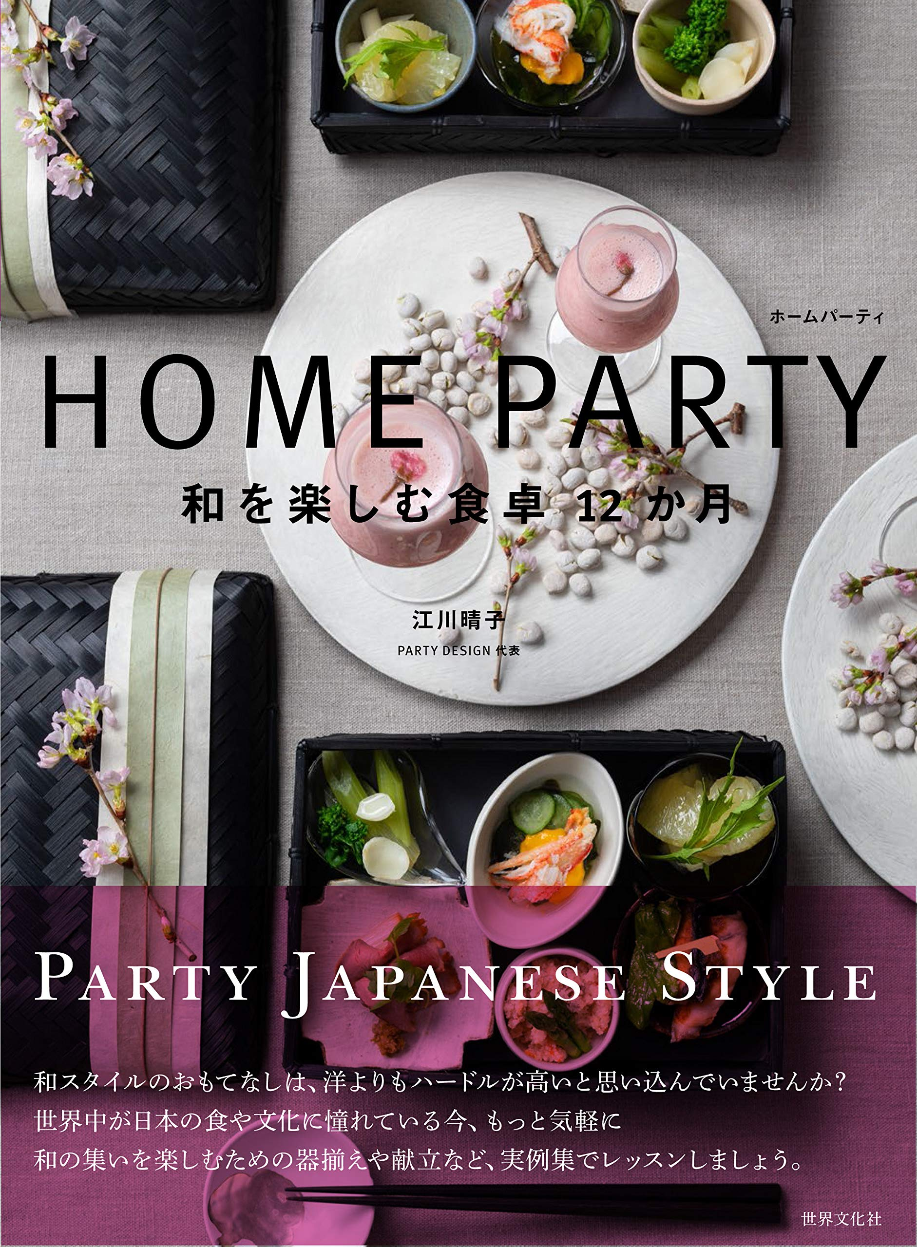HOME PARTY ホームパーティ ― 和を楽しむ食卓 12か月 「PARTY JAPANESE STYLE」 著者 江川晴子 発行 株式会社世界文化社